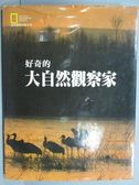 【書寶二手書T1/地理_PFB】好奇的大自然觀察家
