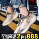 任選2雙888慢跑運動鞋潮流透氣老爹椰子反光慢跑運動鞋【08B-S0551】