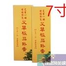 【2002506】艾草極品臥香(7寸)150g/盒 (艾草之家)