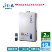 【節能補助再省2千】莊頭北_無線遙控數位恆溫熱水器16L_TH-8165FE_ (BA110011)
