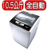 結帳更優惠★HERAN禾聯【HWM-1031】10.5公斤FUZZY人工智慧定頻洗衣機