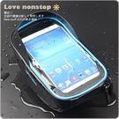 【樂樂購˙鐵馬星空】X-FREE DRCKHROS遮光型龍頭包 手把包 手機包 自行車手機袋 手機置物袋*(P23-218)