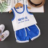 童裝男童夏裝1-3歲小童衣服兩件套背心套裝【洛麗的雜貨鋪】