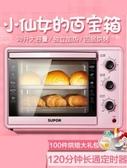 蘇泊爾電烤箱家用烘焙小型烤箱多功能大容量全自動30L升蛋糕 NMS 220V小明同學