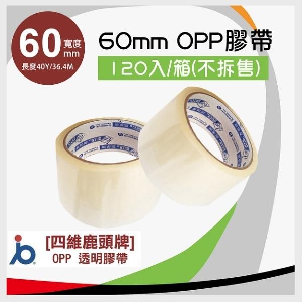 【亮點OA】四維鹿頭牌【120入】60mm*40Y OPP 透明膠帶