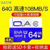 記憶卡手機記憶64g卡高速記憶卡行車記錄儀存儲卡專用tf卡監控 『獨家』流行館