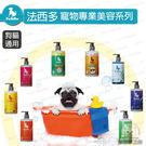 寵物沐浴乳 400毫升 寵物洗毛乳/洗毛精 法西多沙龍級系列 清新東方香 寵物洗澡 寵物用品