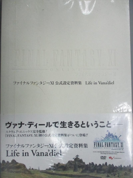 【書寶二手書T1/電玩攻略_WFL】FANTASY XI  公式設定資料集 ~Life in Vana diel~_Japanese author (unknown)