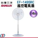 【信源】14吋【SANLUX台灣三洋】 遙控立扇EF-149SRC /EF149SRC