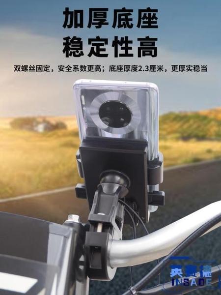 摩托車手機導航支架山地自行車電瓶電動車載三輪車騎手騎行夾【英賽德3C數碼館】