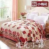 冬季法蘭絨毛毯加厚空調毯珊瑚云貂絨毯子單雙人保暖床單蓋毯被子  晴光小語