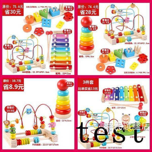 兒童串珠繞珠早教嬰兒玩具6-12個月寶寶益智力玩具0-1-2歲3周歲 中秋烤肉鉅惠