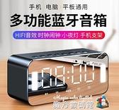 H8無線藍芽音箱手機重低音炮便攜小型大音量3D環繞鬧鐘音響 魔方數碼館