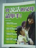 【書寶二手書T8/家庭_PFN】會說話的父母請舉手!_楊欣欣