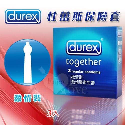 《蘇菲雅情趣用品》Durex 杜蕾斯激情裝保險套 3入裝