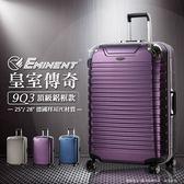 萬國通路雅仕 行李箱推薦28吋旅行箱商務箱 深鋁框 霧面防刮9Q3大輪組雙排輪 100%頂級德國拜耳PC