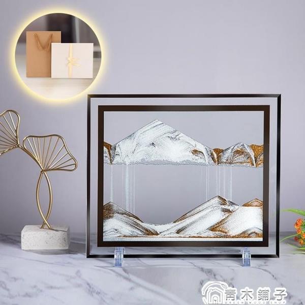 禮物 創意沙漏擺件玻璃流沙畫3D動態生日禮物飾品送女友家居個性禮品 青木鋪子