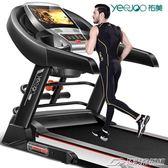 佑美A900智慧跑步機家用款多功能超靜音電動折疊健身房專用器材igo   潮流前線