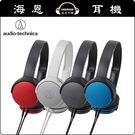 【海恩特價 ing】日本鐵三角 ATH-AR1 便攜型耳罩式耳機 公司貨保固