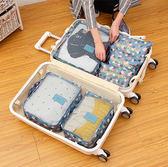 [618好康又一發]旅行收納袋套裝6件套行李箱大整理袋