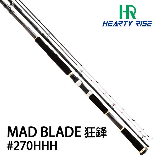 漁拓釣具 HR MAD BLADE 狂鋒 270HHH [海釣場專用竿]