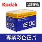 【效期2021年11月】柯達 KODAK E100 正片 幻燈片 Ektachrome 135底片 屮X3