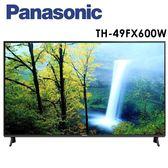 含運+送壁掛架+數位天線【Panasonic國際牌】49型六原色4K智慧聯網顯示器+視訊盒 TH-49FX600W
