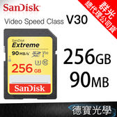 【群光公司貨】SanDisk Extreme SD SDHC 256GB 90MB UHS-I U3 記憶卡 終身保固 256G 德寶光學