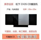 CD音響 進口CD播放機音響組合套裝小型立體聲壁掛家用收音機庫存全新清倉 快速出貨YYJ