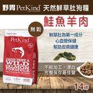 【毛麻吉寵物舖】PetKind 野胃 天然鮮草肚狗糧 香鮭羊 14磅 狗主食/狗飼料