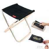 折疊小凳子戶外成人迷你便攜燒烤釣魚寫生椅子鋁合金火車凳小馬扎    易家樂