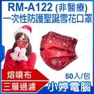 【3期零利率】預購 RM-A122 一次性防護聖誕雪花口罩 50入/包 3層過濾 熔噴布 高效隔離汙染 (非醫療)