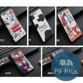 華為 P9 Plus 黑邊皮質浮雕 立體浮雕彩繪殼 3D立體 手機殼 保護殼 手機套 保護套 矽膠套