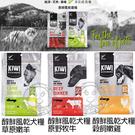【培菓寵物48H出貨】Kiwi Kitchens 奇異廚房 醇鮮風乾犬糧-50g隨手包 狗狗飼料
