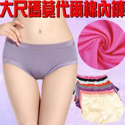 【加大莫代爾棉內褲】紫色