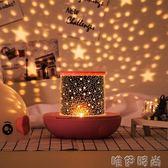 星空燈   幸運魚浪漫旋轉星空燈投影燈海洋滿天星髪光玩具生日禮物DIY定制   唯伊時尚