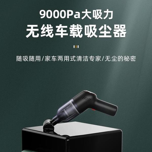 車載吸塵器車用無線充電大功率強力迷你汽車內手持家用小型吸塵機【618特惠】