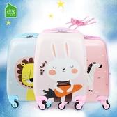自然醒兒童卡通拉桿箱萬向輪行李箱男可坐可騎公主女寶寶旅行箱18