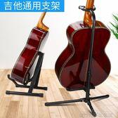 琴架 吉他架子立式支架吉他放置地架家用中小提琴貝斯琵琶尤克里里琴架 城市科技DF
