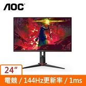 AOC 艾德蒙 24型 IPS面板 FHD 144Hz 電競 (寬)螢幕顯示器 24G2E