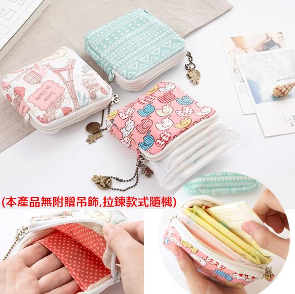 衛生棉 收納包 可愛 衛生棉包 棉條 液態衛生棉 收納 零錢包 化妝品 鑰匙包 繽紛【RB491】