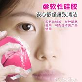 電動潔面儀硅膠洗臉刷充電式儀家用面部按摩毛孔清潔器洗面機color shop