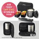 【配件王】日本代購 TIGER 虎牌 不銹鋼保溫 便當盒 保溫餐盒 LWY-E461 附提袋