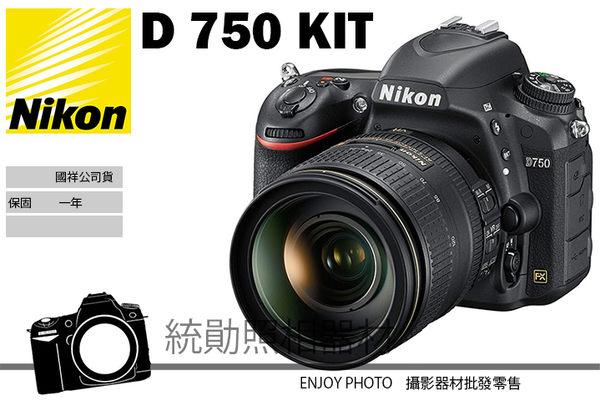 NIKON D750 24-120mm F4 G 旅遊套組 9/10前贈郵政禮券一千元