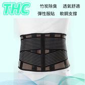 THC竹炭護腰帶(9吋)