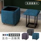 【IKHOUSE】五合一活動凳|免安裝小戶必備