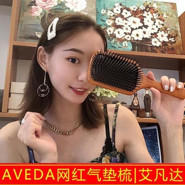 AVEDA艾凡達氣墊梳子女防脫發防靜電脫發氣囊按摩化妝梳子女家用 快速出貨