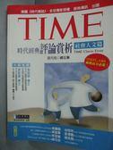 【書寶二手書T1/語言學習_WGV】TIME時代經典評論賞析:社會人文篇_旋元佑