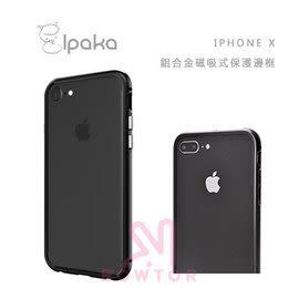 光華商場。包你個頭【Elpaka】 Magnet iPhone X 10 鋁合金 磁吸式 保護邊框 石墨黑