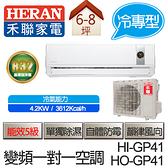 HERAN 禾聯 冷專 變頻 分離式 一對一 冷氣空調 HI-GP41 / HO-GP41(適用坪數約6-7坪、4.2KW)
